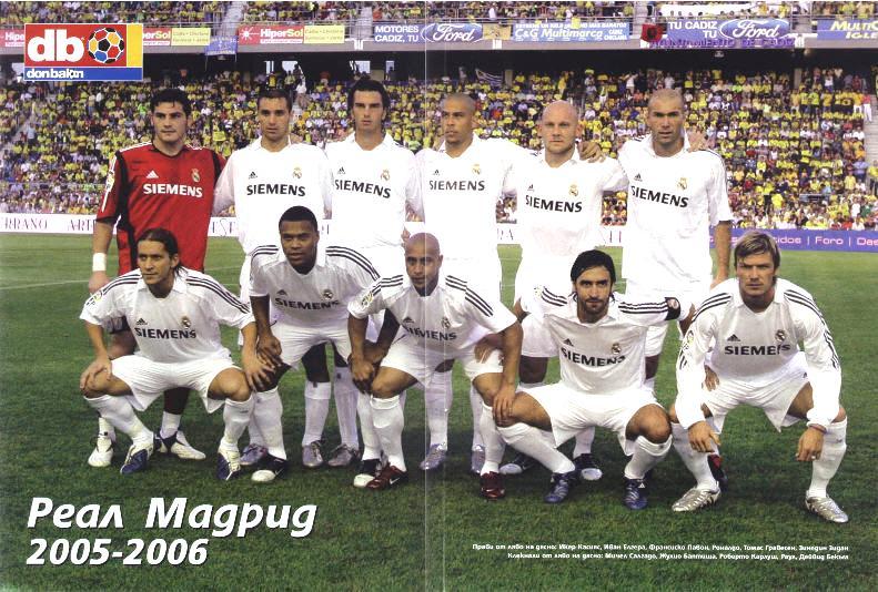 Составы фк реал мадрид 2005 2008г