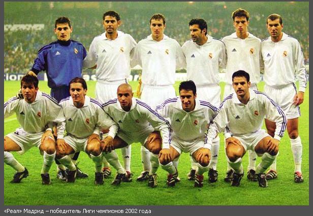 Реал мадрид 2000 2001 состав